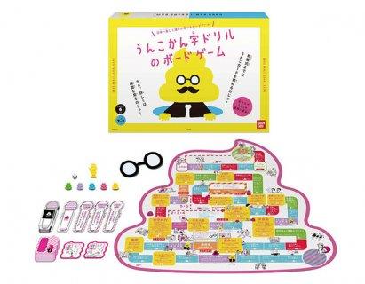 要出典 人生ゲーム バンダイ うんこかん字ドリルのボードゲーム