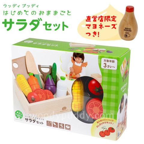 要出典 3歳 知育玩具 ウッディプッディ はじめてのおままごと サラダセット 木箱入り