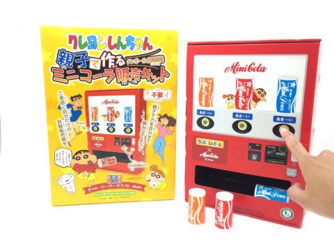 要出典 自動販売機 おもちゃ オリオン クレヨンしんちゃん 親子で作るミニコーラ販売キット