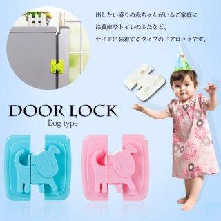 要出典 赤ちゃんドアロック ドアロック ドアストッパー ドッグタイプ