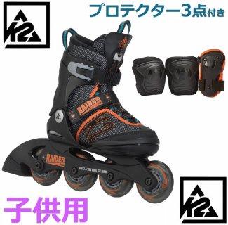 要出典 ローラースケート 子供 ケーツー 子供用 インライン スケート プロテクター セット