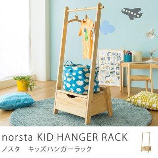 子供服 収納 子供 子供部屋 ラック 北欧 ナチュラル 木製