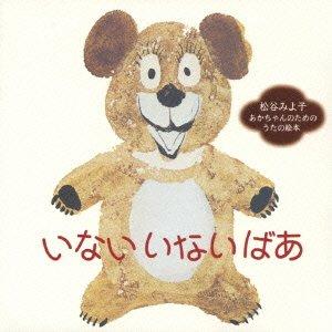 要出典  赤ちゃん 童謡 松谷みよ子 いない いない ばあ~あかちゃんの言語発育応援CD