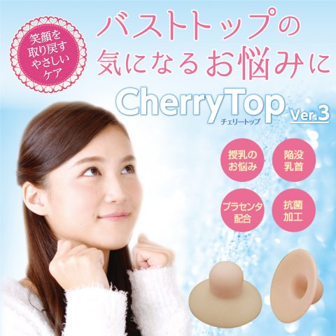 要出典  乳首吸引器 チェリートップ3 乳首吸引器
