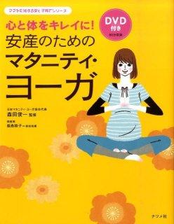 要出典 マタニティヨガ DVD マタニティ・ヨガ安産 LESSON