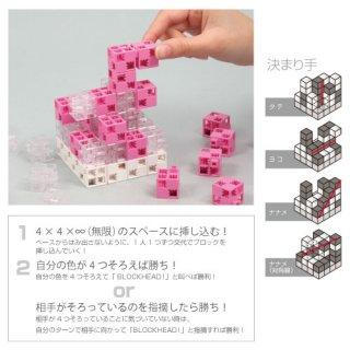 要出典 四目並べ 3次元四目並べゲーム ブロックヘッド