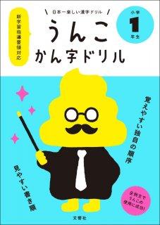 要出典 小学生 男の子 入学祝い おすすめ 日本一楽しい漢字ドリル うんこかん字ドリル 小学1年生