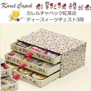 要出典 出産内祝い お菓子 カレルチャペック紅茶店 ティースィーツチェスト3段 出産内祝い