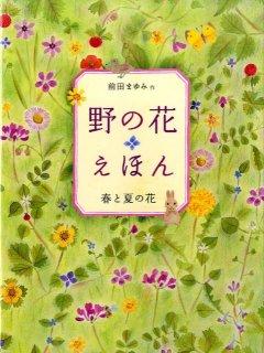 要出典 春の絵本 野の花えほん 春と夏の花