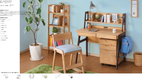 要出典 子供 家具 家具 インテリア DENZO(デンゾー)
