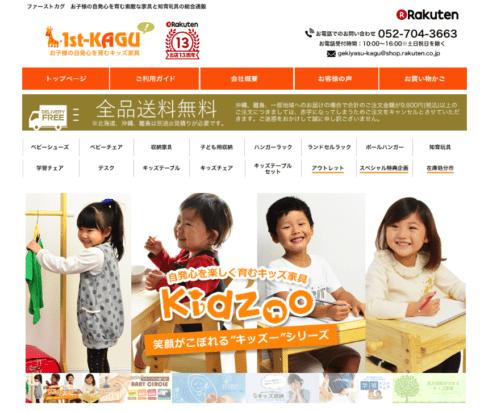 要出典 子供家具 1st-KAGU(ファーストカグ)