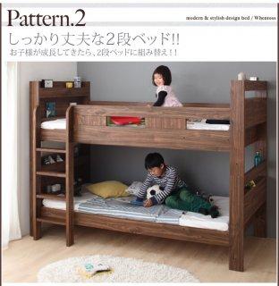 要出典 二段ベッド ウェントス 2段ベッドにもなるワイドキングサイズベッド