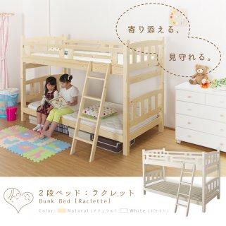 要出典 二段ベッド 二段ベッド ロータイプ ラクレット