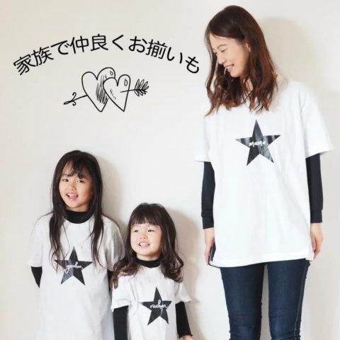 要出典 親子 お揃い プレゼント ONE STAR Tshirt お名前Tシャツ 親子コーデ