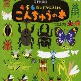要出典 昆虫図鑑 こども百科 4・5・6歳のずかんえほん こんちゅうの本(講談社の年齢で選ぶ知育絵本)