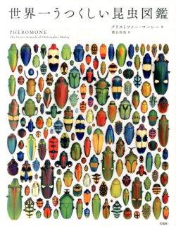 要出典 昆虫図鑑 世界一うつくしい昆虫図鑑