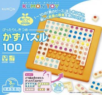 要出典 3歳 知育玩具 くもん出版 ぴったりしきつめ かずパズル100
