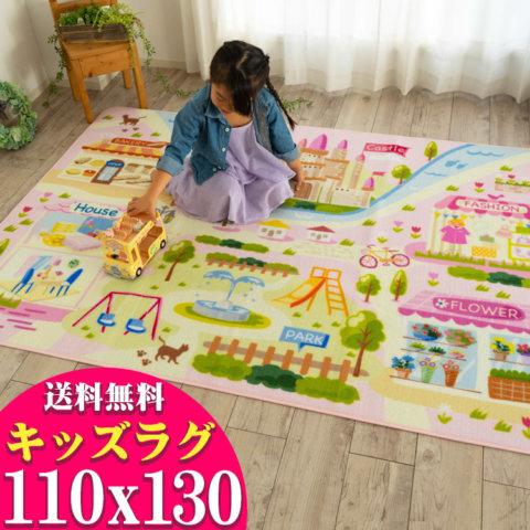 要出典 子供部屋のラグ サヤンサヤン 洗えるラグ ロードマップ