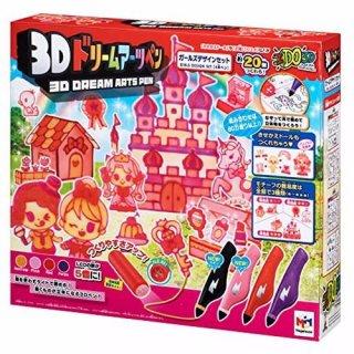 要出典 8歳 プレゼント 女の子 メガハウス 3Dドリームアーツペン ガールズデザインセット