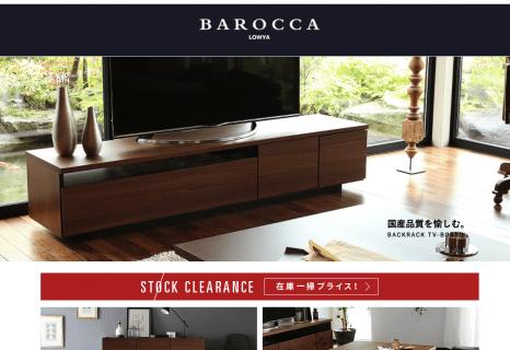 要出典 子供 家具 BAROCCA(バロッカ)