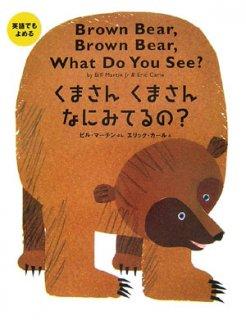 要出典  2歳 絵本 英語でもよめる くまさんくまさんなにみてるの?