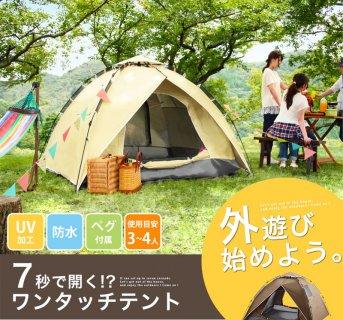 要出典 ワンタッチテント テント ワンタッチ 4人用 サンシェード