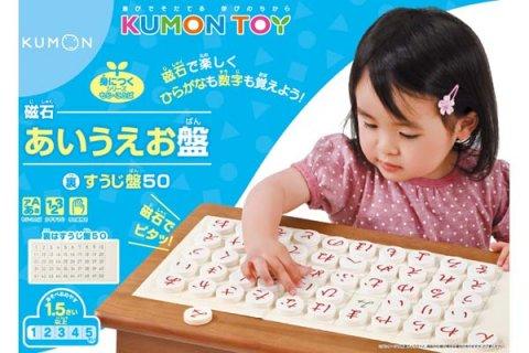 要出典 ひらがな おもちゃ くもんの磁石あいうえお盤(すうじ盤50)
