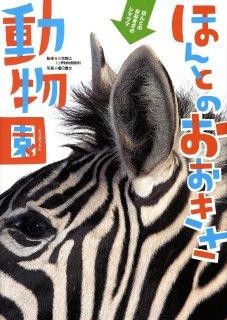 要出典 子供 図鑑 ほんとのおおきさ動物園