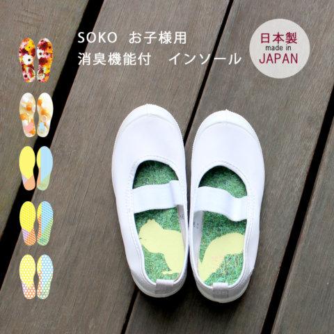要出典 子供靴 インソール  フットペタルス こども用グラフィックインソール SOKO KIDS