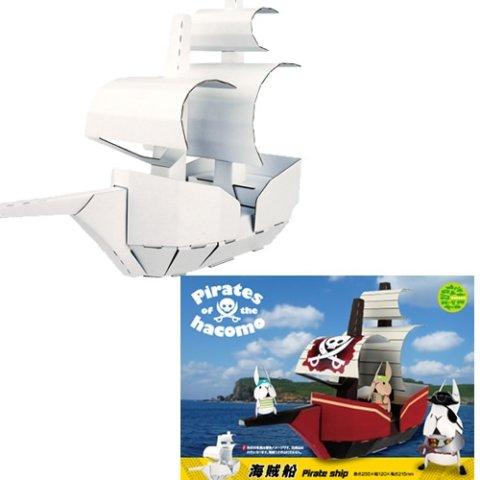要出典 船のおもちゃ hacomo のりものシリーズ 海賊船
