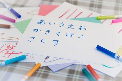 日本語 言葉 勉強 ひらがな 表