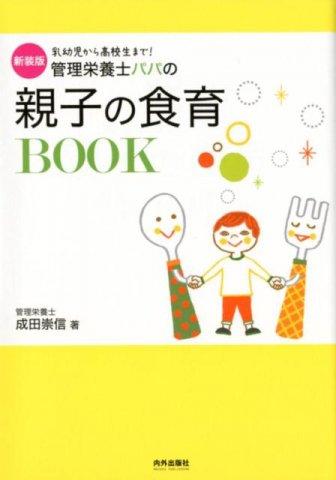 要出典 食育 本 メタモル出版 管理栄養士パパの 親子の食育BOOK