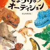 要出典 恐竜 絵本 きょうりゅうオーディション