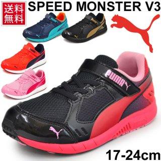 要出典 子供 運動靴 プーマ 運動靴 Speed Monster V3