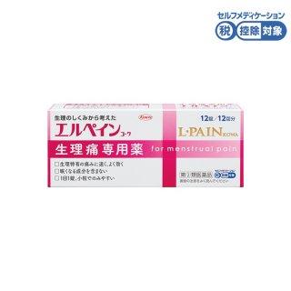 要出典  生理痛 薬 興和新薬 エルペインコーワ 【第2類医薬品】