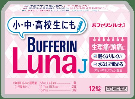 要出典  生理痛 薬 ライオン バファリンルナJ 【第2類医薬品】
