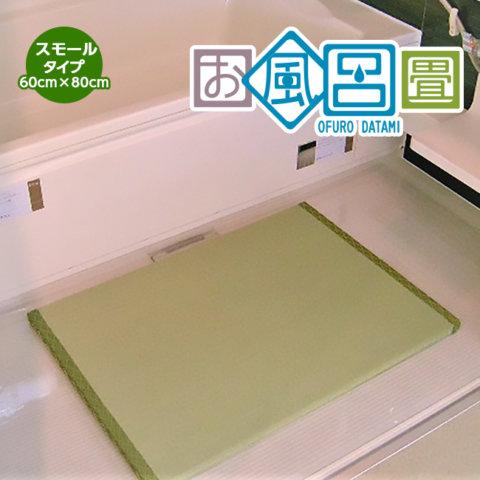 要出典 お風呂マット 赤ちゃん 和楽美 洗える畳 お風呂畳 お風呂用畳マット スモールサイズ