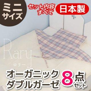 要出典  ベビー布団 日本製大阪 ミニベビー布団セット8点セット
