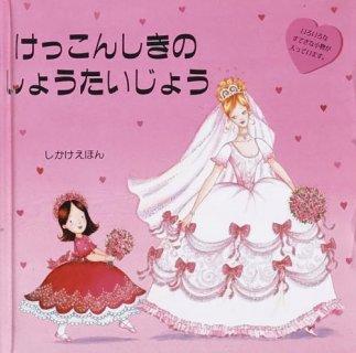 要出典 3歳 女の子 プレゼント大日本絵画 けっこんしきのしょうたいじょう しかけえほん