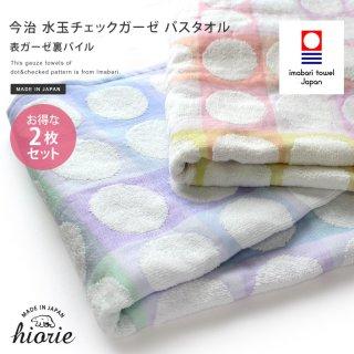 要出典  出産祝い タオル 日本製 今治タオル 水玉 チェック ガーゼタオル バスタオル 2枚セット