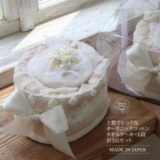 要出典  出産祝い タオル タオルケーキ 1段デコレーション オーガニックコットン
