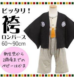 要出典 男の子 出産祝い 紋付袴風 ベビー羽織付きロンパース