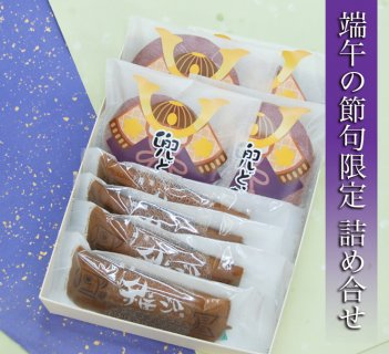 要出典 こどもの日 ケーキ お菓子 大彌 端午の節句 こどもの日 和菓子ギフト