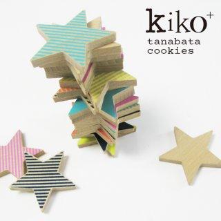 要出典 2歳 女の子 誕生日プレゼント クキア kiko+tanabata タナバタクッキー 星型 木製ドミノセット