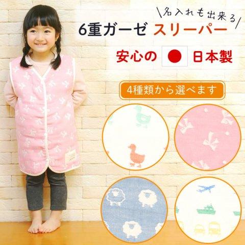 要出典 出産祝い 名前入り 出産祝い 名入れ刺繍 日本製 6重ガーゼスリーパー 三河産