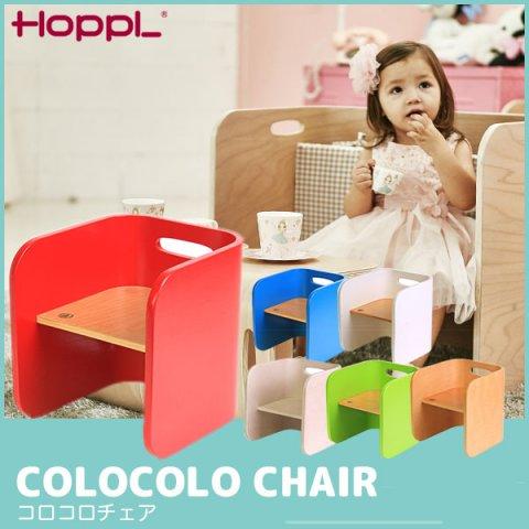 要出典  子供用椅子 コロコロチェア  子供椅子