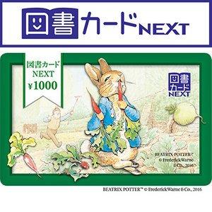 要出典  出産祝い 商品券 図書カードNEXT ピーターラビット やさい畑