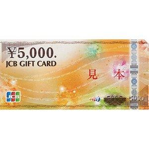 要出典  出産祝い 商品券 JCBギフトカード