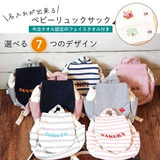 要出典 出産祝い 名入れ刺繍 日本製 ベビーリュック 一升餅 今治タオル付き