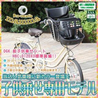 要出典 子供乗せ自転車 子供乗せ自転車 マンマ 前子乗せシート 前20後22インチ